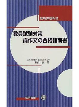 教員試験対策論作文の合格指南書