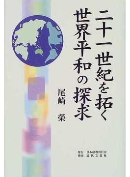 二十一世紀を拓く世界平和の探求