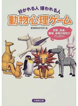 動物心理ゲーム 好かれる人嫌われる人(竹書房文庫)