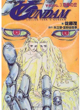 ∀ガンダム 3 百年の恋(角川文庫)