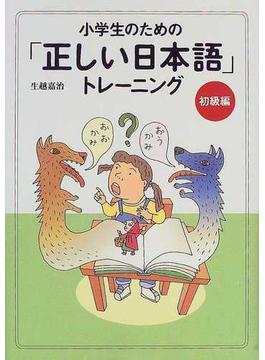 小学生のための「正しい日本語」トレーニング 1 初級編
