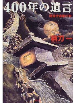 400年の遺言 竜遠寺庭園の死