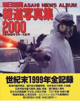 朝日新聞報道写真集 2000