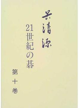 呉清源21世紀の碁 第10巻