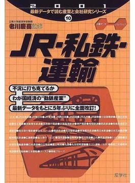 JR・私鉄・運輸 2001