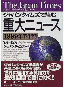ジャパンタイムズで読む重大ニュース 1999年下半期 7月−12月