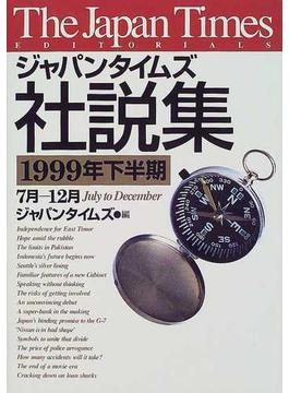 ジャパンタイムズ社説集 1999年下半期 7月−12月