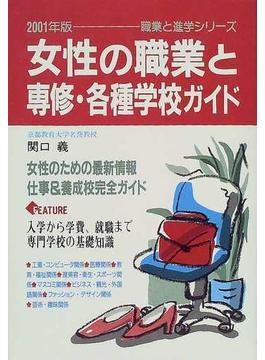 女性の職業と専修・各種学校ガイド 2001年版