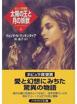 太陽の王と月の妖獣 上(ハヤカワ文庫 SF)
