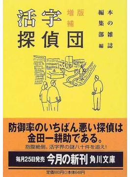活字探偵団 増補版(角川文庫)