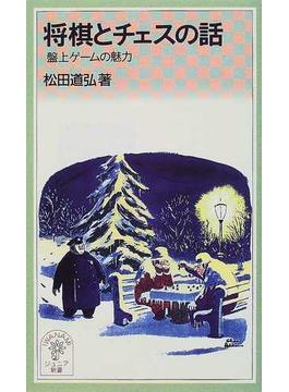 将棋とチェスの話 盤上ゲームの魅力(岩波ジュニア新書)