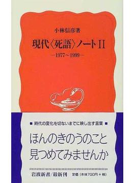 現代〈死語〉ノート 2 1977〜1999(岩波新書 新赤版)