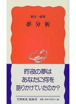 夢分析(岩波新書 新赤版)
