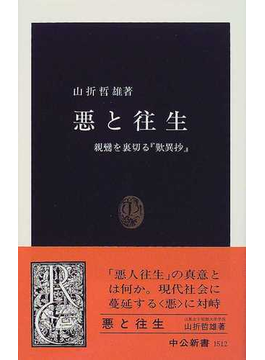 悪と往生 親鸞を裏切る『歎異抄』(中公新書)