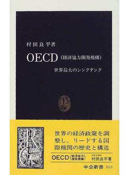 OECD(経済協力開発機構) 世界最大のシンクタンク(中公新書)