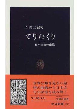 てりむくり 日本建築の曲線(中公新書)