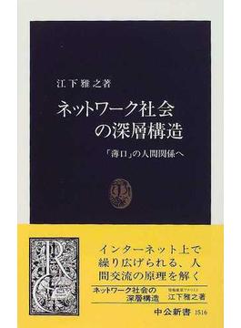 ネットワーク社会の深層構造 「薄口」の人間関係へ(中公新書)