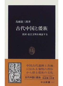 古代中国と倭族 黄河・長江文明を検証する(中公新書)