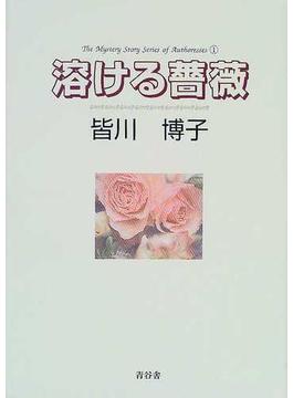 溶ける薔薇