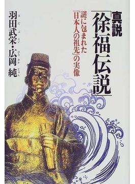 真説「徐福伝説」 謎に包まれた「日本人の祖先」の実像