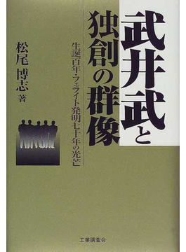 武井武と独創の群像 生誕百年・フェライト発明七十年の光芒