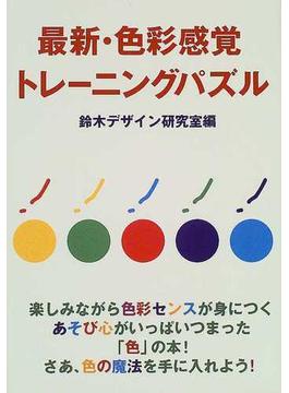 最新・色彩感覚トレーニングパズル