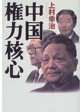 中国権力核心
