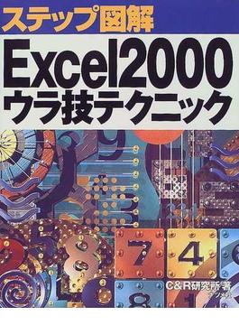 Excel2000ウラ技テクニック