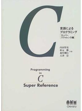C言語によるプログラミング スーパーリファレンス編