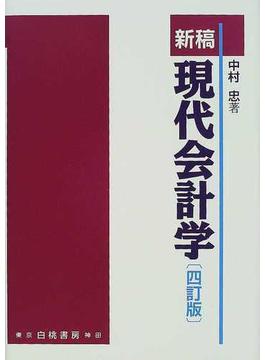 新稿現代会計学 4訂版