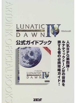 ルナティックドーンⅣWindows版公式ガイドブック