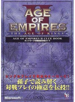 Age of empires Ⅱ clue book ネットワーク対戦徹底攻略ガイド