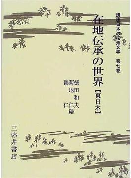 在地伝承の世界 東日本