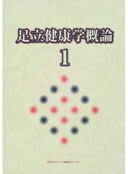 足立健康学概論 日本語版 1