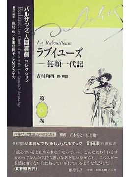 バルザック「人間喜劇」セレクション 第6巻 ラブイユーズ
