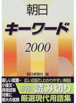 朝日キーワード 2000