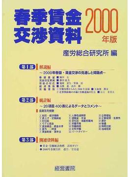 春季賃金交渉資料 2000年版