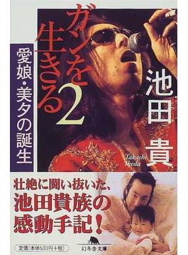ガンを生きる 2 愛娘・美夕の誕生(幻冬舎文庫)