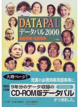 データパル 最新情報・用語事典 2000