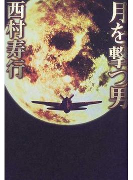 月を撃つ男