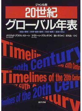 ジャンル別20世紀グローバル年表 〈政治・軍事〉〈科学・技術・医学〉〈社会・経済〉〈芸術・文化〉