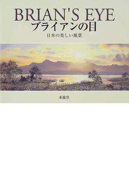 ブライアンの目 日本の美しい風景