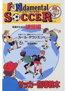 ファンダメンタルサッカー サッカー指導教本 指導のための練習編