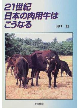 21世紀日本の肉用牛はこうなる