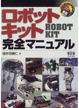 ロボットキット完全マニュアル
