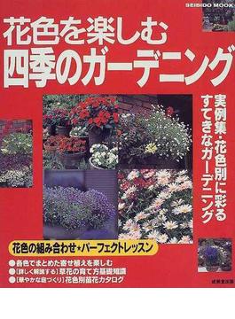 花色を楽しむ四季のガーデニング 実例集・花色別に彩るすてきなガーデニング