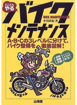 とことんやるバイクメンテナンス A・B・Cの3レベルに分けて、バイク整備を徹底図解!