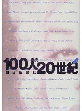 100人の20世紀 下