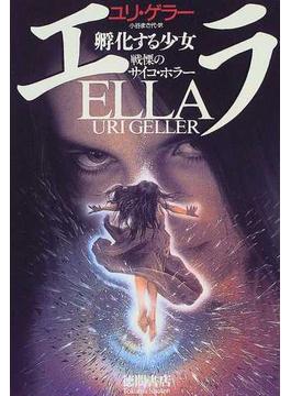 エラ 孵化する少女 戦慄のサイコ・ホラー