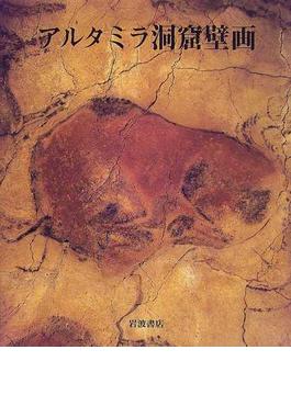 アルタミラ洞窟壁画